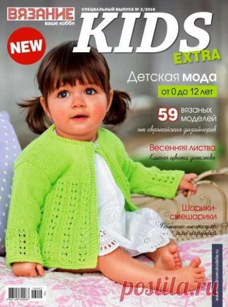Вязание ваше хобби (Спецвыпуск №2 2016 EXTRA KIDS) Читать и скачать журналы онлайн