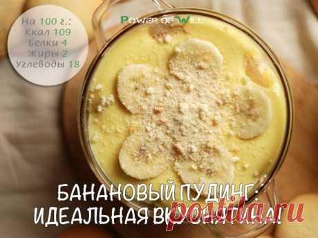 Банановый пудинг: идеальная вкуснятина!