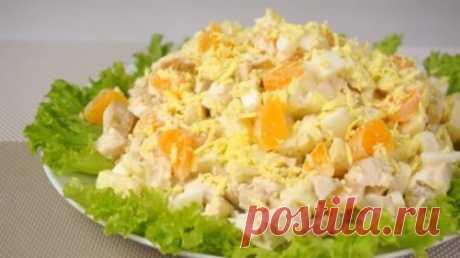 Изумительно вкусный салат с мандаринами и курицей Получается салат очень ярким и красивым, а готовится очень быстро и просто. Легкое блюдо из курицы и фруктов придется по душе абсолютно всем.