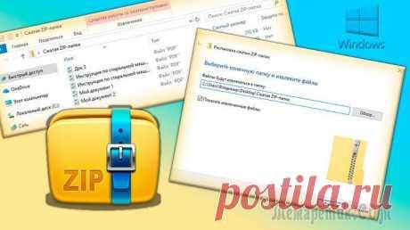 """Как через встроенный ZIP архиватор для Windows создать, распаковать и открыть ZIP архив В каждой операционной системе Windows, начиная с самых ранних версий (например, в Windows XP), есть свой встроенный архиватор ZIP. В самом меню Windows он значится как """"Сжатая ZIP-папка"""": Этот архиват..."""