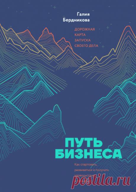 Книга-концентрат пользы и опыта серийного предпринимателя Галии Бердниковой — она основала более 10 успешных проектов.