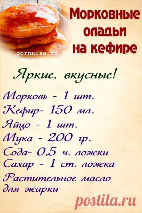 Морковные оладьи на кефире | ГОРНИЦА
