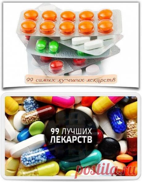 99 самых лучших лекарств. Обязательно сохраните! | В темпі життя