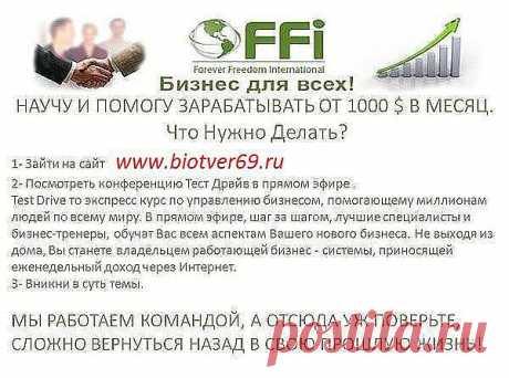 Присоеденяйтесь в бизнес www.biotver69.ru