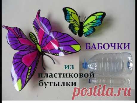 DIY:Как сделать БАБОЧКУ из Пластиковой Бутылки. BUTTERFLY from Plastic Bottle