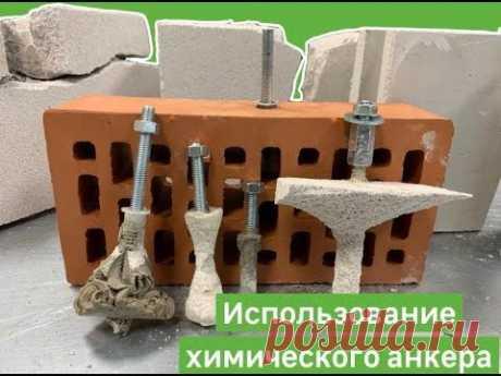 Как пользоваться Химическим Анкером. Леруа Мерлен Санкт - Петербург