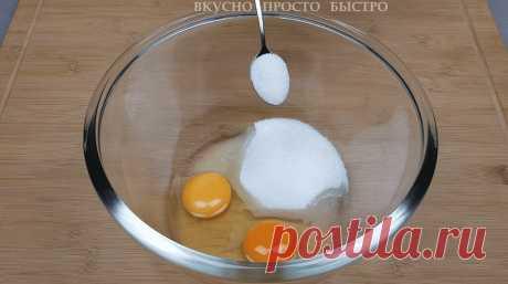 Воздушный пирог из варенья. Все смешал и в духовку | Вкусно Просто Быстро | Яндекс Дзен