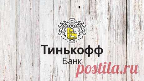 Сколько надо вложить в Тинькофф, чтобы получать 75 000 рублей на пенсии?   Бизнес Склад 2.0   Яндекс Дзен