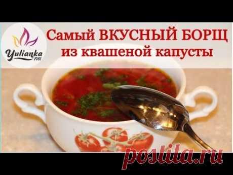 Борщ из квашеной капусты - пошаговые рецепты приготовления с фото