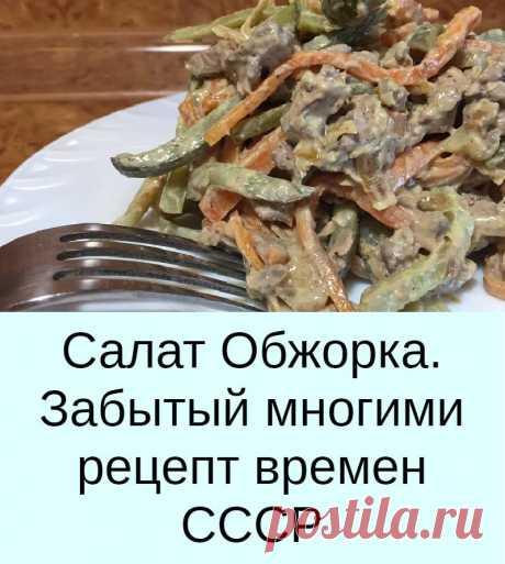Салат Обжорка. Забытый многими рецепт времен СССР