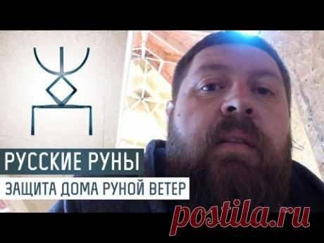 Русские Руны для дома: защита руной Ветер - YouTube