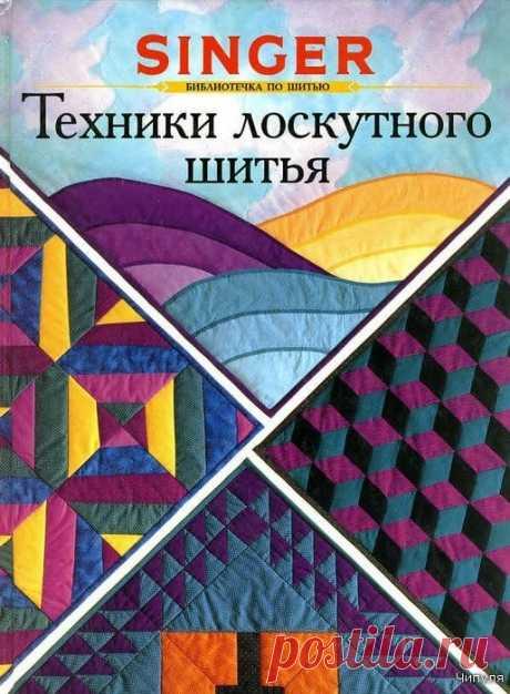 Книга: Техники лоскутного шитья.