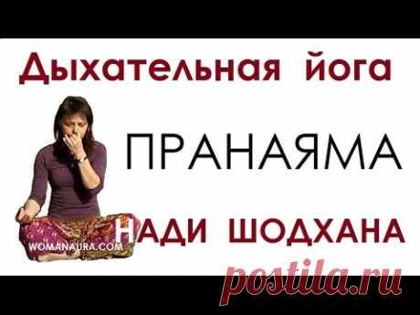 (218) Дыхательные упражнения йоги дыхание Пранаяма видео - YouTube