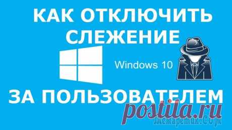 Как в Windows 10 отключить сбор данных о пользователях Как в Windows 10 отключить сбор данных о пользователях Программа по улучшению качества программного обеспечения Microsoft – это функция, которая включена в Windows 10 по умолчанию.В этой статье мы ра...