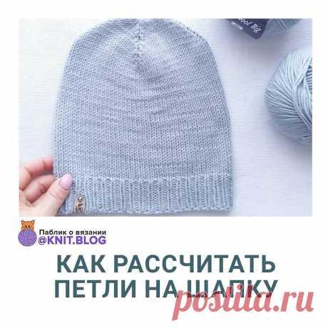 ВЯЗАНИЕ⭐МК⭐YouTube в Instagram: «Сегодня для вас  супер полезность от @evgenia.mimosa ⠀ Сохраняйте в свои закладки 👏 ⠀ ⏬ Для того, чтобы рассчитать количество петель для…» 3,538 отметок «Нравится», 79 комментариев — ВЯЗАНИЕ⭐МК⭐YouTube (@knit.blog) в Instagram: «Сегодня для вас  супер полезность от @evgenia.mimosa ⠀ Сохраняйте в свои закладки 👏 ⠀ ⏬ Для того,…»