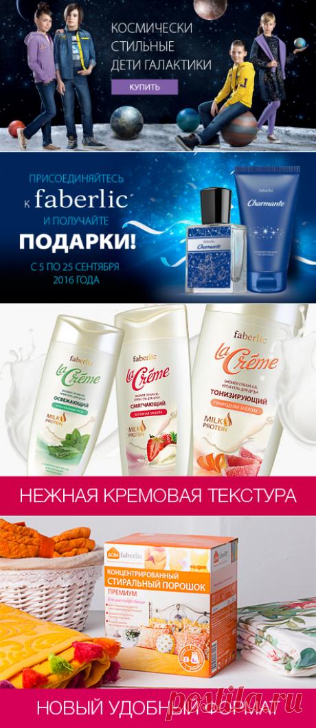 Интернет-магазин Faberlic Бесплатная регистрация здесь: https://info-faberlic.ru/703967716/index.php