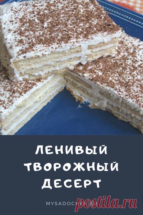 Десерт очень прост в приготовлении. Не нужно возиться с тестом, готовиться за один раз. Получается очень нежное и вкусное блюдо без выпечки.