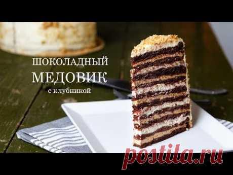 Шоколадный Медовик с клубникой : Медовик 2 крема : Торт Медовик Шоколадный