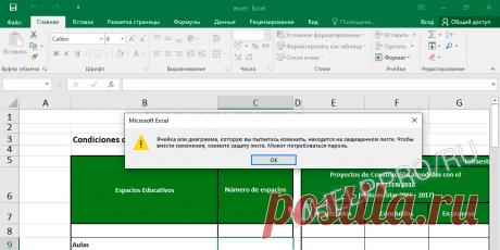 Как снять защиту страницы Excel » MHELP.PRO   Простой способ снять защиту страницы Excel, когда стандартный способ снять защиту с листа не удается.  Проверено Microsoft Excel 2019, 2016, 2013, 2010, 2007.
