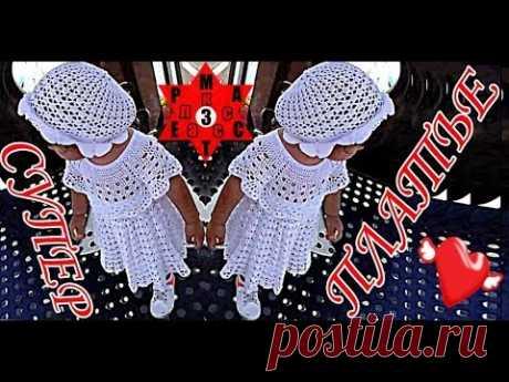 Платье вязаное - ПРОСТО СУПЕР🌼Мастер-класс #3 - Кокетка. Платья вязаные. Платье на девочку крючком
