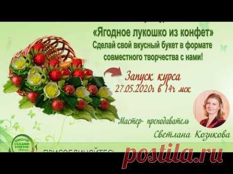 Запуск курса Ягодное лукошко из конфет с реалистичными ягодами..