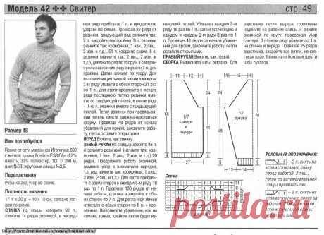 МК по вязанию спицами мужского свитера с горловиной с подробным описанием и схемой