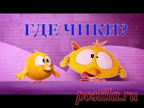Смешной Цыпленок - Мультфильмы Для Детей / Cartoons For Kids