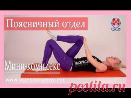 """El departamento lumbar - el complejo de los ejercicios. Reciban Gratis \""""los Secretos del tratamiento de la osteocondrosis lumbar\"""" ► Añadido http:\/\/goo.gl\/nFO49J en los grupos en sotssetya..."""