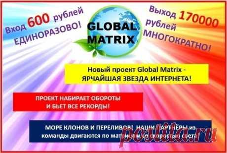 ПРОЕКТ БОМБА!!! АНАЛОГОВ НЕТ! ПЕРЕЛИВЫ ЛЕТЯТ СВЕРХУ! Global Matrix - ЛЕГКО, ДОСТУПНО, НЕВЕРОЯТНО БЫСТРО!  ВХОД 600, ЗАРАБОТОК 168 500 РУБЛЕЙ ПОСТОЯННО!  ОГРОМНОЕ КОЛИЧЕСТВО КЛОНОВ ПРИНОСЯЩИХ ДОХОД!  СНОГСШИБАТЕЛЬНЫЕ РЕФЕРАЛЬНЫЕ НАЧИСЛЕНИЯ!  СМОТРИТЕ ВИДЕО: https://tinyurl.com/yy3fg3t6  РАБОТАЕМ СБОРНИКАМИ ОТ 500 руб. И ВЫШЕ В 8 МАТРИЦЕ, ВЫХОД 100 ТЫС РУБ .! БЫСТРО ВЫХОДИМ НА ВЫПЛАТУ,РЕГИСТРАЦИЯ ЗДЕСЬ : https://globmx.com/reg/624921