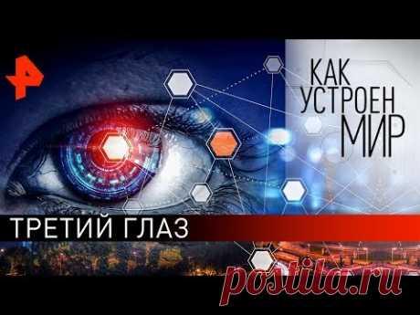 """Третий глаз. «Как устроен мир"""" с Тимофеем Баженовым (08.04.20)."""