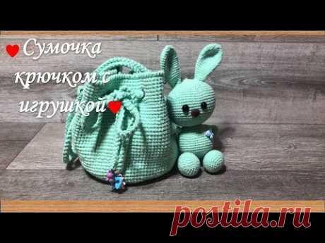 Вязаная сумочка крючком с игрушкой анонс МК