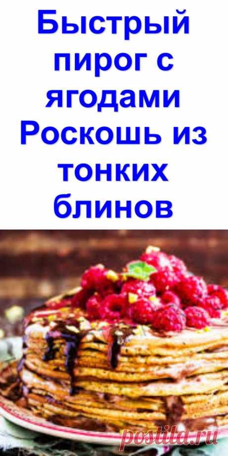 Быстрый пирог с ягодами «Роскошь» из тонких блинов