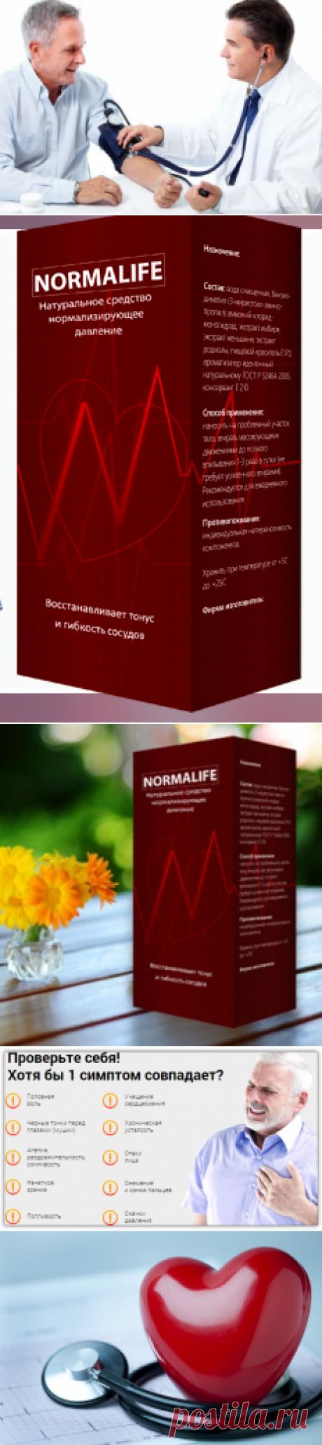 NormaLife инструкция цена