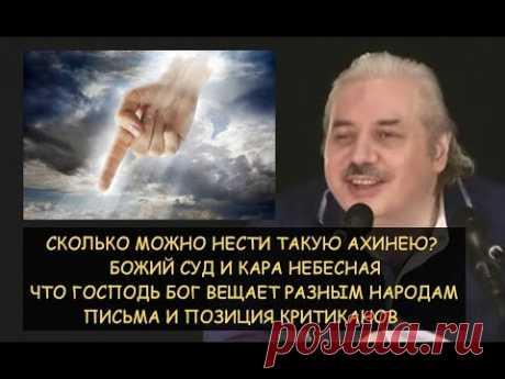 Н.Левашов: Сколько можно нести ахинею? Суд и кара небесные! Письма и позиция критиканов