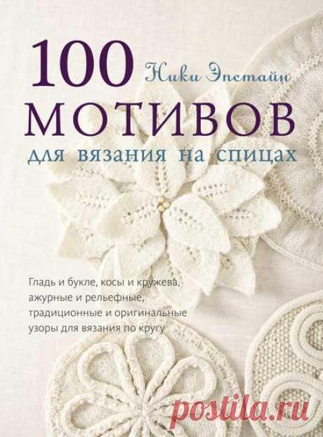 Ники Эпстайн, 100 мотивов для вязания на спицах – скачать pdf на ЛитРес
