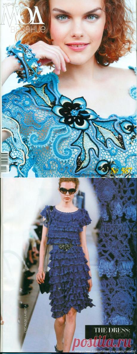 Журнал мод №587