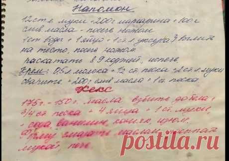 Любимые рецепты наших бабушек и мам, которые были популярны в СССР - Рецепты для дома