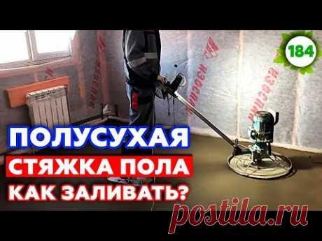 Полусухая стяжка пола в доме| Как заливать стяжку пола Подробно!