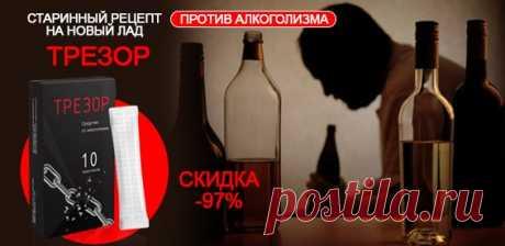 """Скидка 97% На средство от алкоголизма """"Трезор"""". Бросьте пить и спасите свою семью!"""