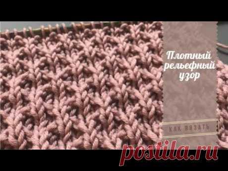 Простой Рельефный Узор спицами для вязания кардиганов, шапок, джемперов/Easy knitting pattern
