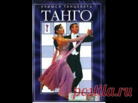 Учимся танцевать танго (2008) - YouTube