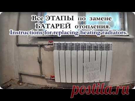 █ Замена РАДИАТОРОВ отопления ИНСТРУКЦИЯ монтаж батарей / radiator replacement