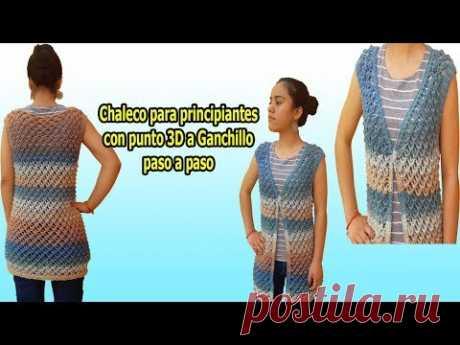 Chaleco tejido a ganchillo -  punto 3D a crochet - Parte #3 todo en crochet