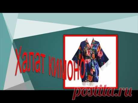 Конструируем халат кимоно.