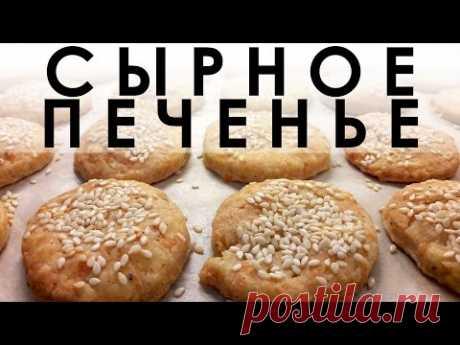 051. Сырное печенье