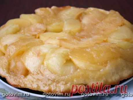Яблочный пирог Татен - классика французской кухни.