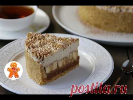 "Английский Пирог ""Баноффи Пай"" Без Выпечки ✧ Banoffee Pie (English Subtitles)"