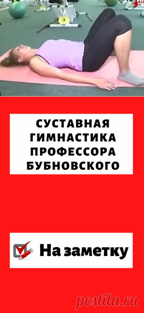 Суставная гимнастика профессора Бубновского для начинающих...