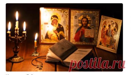Нет сил для вечерней молитвы, а для утренней — времени? Тогда читайте правило Серафима Саровского...