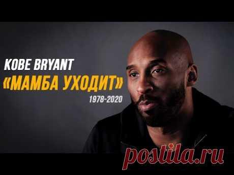 Коби Брайант Последние Слова. Мотивация к Спорту! - YouTube